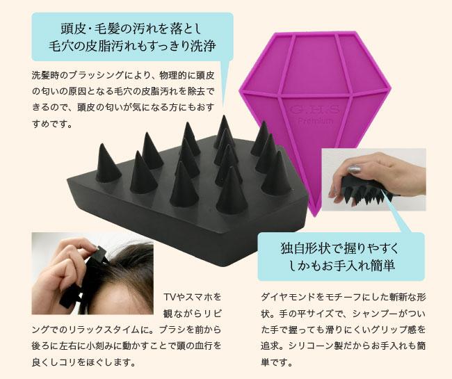 頭皮・毛髪の汚れを落とし、毛穴の皮脂汚れもすっきり洗浄・独自形状で握りやすく、しかもお手入れ簡単