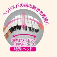 ヘッドスパの指の動きを再現する特殊ヘッド