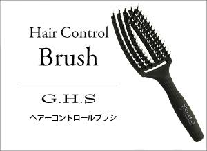 G.H.S ヘアコントロールブラシ