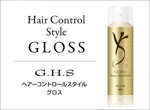 G.H.S ヘアーコントロールスタイル グロス
