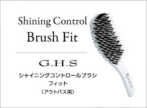 G.H.S シャイニングコントロールブラシ フィット