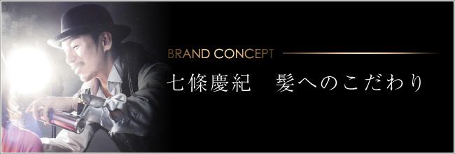 BRAND CONCEPT ─ 七條慶紀 髪へのこだわり