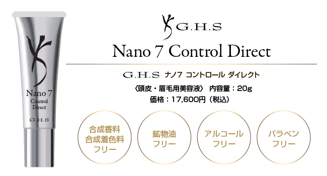 G.H.S ナノ7 コントロール ダイレクト