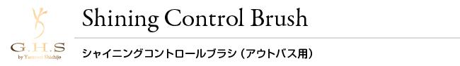 G.H.S シャイニングコントロールブラシ