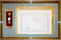 2012黄綬褒章