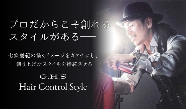 プロだからこそ創れるスタイルがある─七條慶紀の描くイメージをカタチにし、創り上げたスタイルを持続させる G.H.S Hair Control Style