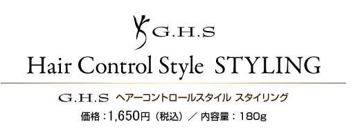 G.H.S ヘアーコントロールスタイル スタイリング