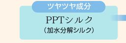 ツヤツヤ成分:PPTシルク(加水分解シルク)