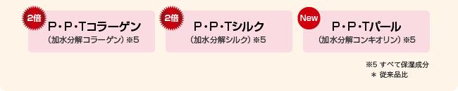 P・P・Tコラーゲン(2倍)・P・P・Tシルク(2倍)・P・P・Tパール(New)