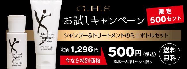 G.H.S シャンプー&トリートメントお試しキャンペーン